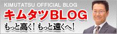 キムタツブログ