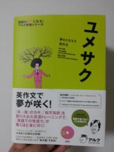 yumesaku01