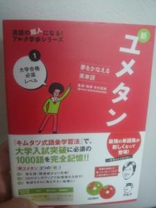 n_yumetan01