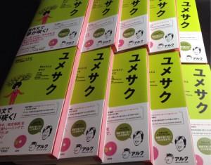 yumesaku05
