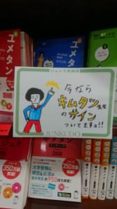 junku_nishinomiya02