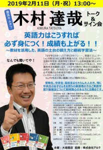 キムタツイベントポスター190211