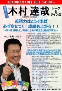 イベントポスター20190310
