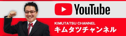 キムタツチャンネル